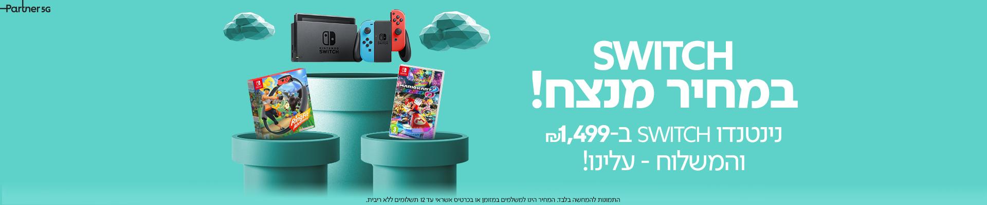 Nintendo Switch Banner (1)