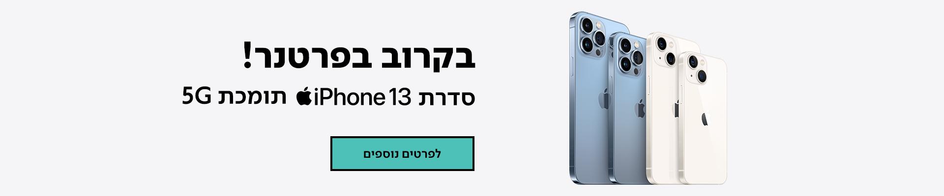 Partner Iphone13 Banner 1920X400