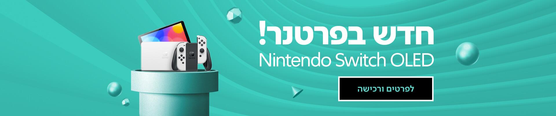 1920X400 Nintendo